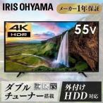 テレビ 55型 4k 本体 新品 液晶テレビ 4kテレビ 55インチ フルハイビジョンテレビ アイリスオーヤマ LUCA LT-55A620 4k対応テレビ(あすつく)