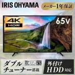 テレビ 65型 本体 新品 液晶テレビ 4k 4kテレビ 65インチ フルハイビジョンテレビ アイリスオーヤマ LUCA LT-65A620 4k対応テレビ(7月上旬入荷予定):予約品