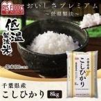 米 お米 8kg コシヒカリ 千葉県産こしひかり 低温製法米 8キロ アイリスフーズ うるち米 精白米