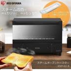 オーブントースター 本体 おしゃれ スチーム 2枚 小さい 一人暮らし 朝食 トースト 食パン ブラック KSOT-011-B アイリスオーヤマ