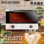 IRIS  スチームオーブントースター SOT-012-W