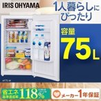 冷蔵庫 一人暮らし 小型冷蔵庫 ミニ冷蔵庫 新品 一人暮らし用 安い おしゃれ 1ドア アイリスオーヤマ 75L ノンフロン冷蔵庫 新生活 ホワイト AF75-W