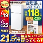 冷蔵庫 一人暮らし 新品 二人暮らし 一人暮らし用 2ドア 118L 省エネ おしゃれ ノンフロン冷蔵庫  アイリスオーヤマ 新生活 ホワイト IRSD-12B-W