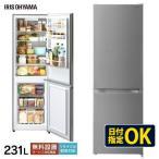 冷蔵庫 一人暮らし 二人暮らし 大容量 おしゃれ 新品 231L 2ドア 冷凍庫 冷凍冷蔵庫 シルバー IRSN-23A-S アイリスオーヤマ【代引き不可】