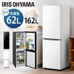 冷蔵庫 一人暮らし 二人暮らし アイリスオーヤマ 新品 2ドア 冷凍 162L ノンフロン冷凍冷蔵庫 162L ブラック ホワイト IRSE-H16A-B