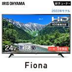 テレビ 液晶テレビ  24型 新品 本体 24V TV 一人暮らし アイリスオーヤマ 24インチ 24WB10 ブラック
