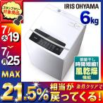 一人暮らし 洗濯機 安い 縦型 6kg 全自動 アイリスオーヤマ