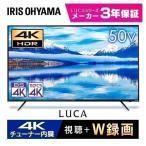4Kテレビ テレビ 50型 50インチ チューナー内蔵 TV 新品 本体 4Kチューナー内蔵液晶テレビ アイリスオーヤマ ブラック 50XUB30