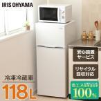 冷蔵庫 一人暮らし 新品 安い 大きめ 白 2ドア 118L 冷凍庫 冷凍冷蔵庫 アイリスオーヤマ IRSD-12B-W