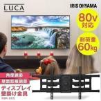 テレビ 壁掛け 壁掛け金具 ディスプレイ壁掛け金具 KBK-88S  アイリスオーヤマ