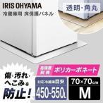 冷蔵庫マット パネル 保護マット 保護シート 冷蔵庫 傷 汚れ 防止 冷蔵庫下床保護パネル アイリスオーヤマ RPD-M