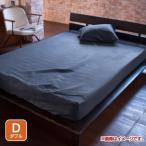 ショッピングデコ Fab the Homeハニカム ベッドシーツ ダブルFH133840-350(B)