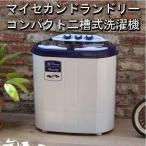 洗濯機 二槽式洗濯機 マイセカンドランドリー TOM05 洗濯機 一人暮らし 二槽式 送料無料 小型洗濯機