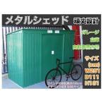 物置 収納庫 屋外 おしゃれ メタルシェッド S201B-GR グリーン ホワイト 【代金引換不可】