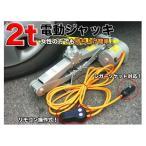 電動ジャッキ YSCT-EJ20