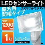 LEDセンサーライトAC13Wシルバー LS-A1134B-S