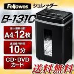 ショッピングシュレッダー シュレッダー 家庭用 電動  シュレッダー家庭用 B-131C Fellows