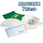 ショッピング熱中症 熱中症応急処置セット72063