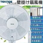 扇風機 壁掛け サーキュレーター ファン 家庭用 リモコン 小型 タイマー 扇風機 40cm KI-W478R TEKNOS 千住 (B)