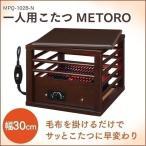 こたつ 一人用 コタツ 一人暮らし 暖房器具 MPQ-102B-N
