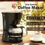 コーヒーメーカー 珈琲 コーヒーサーバー CMK-650P-B アイリスオーヤマ