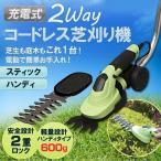 コードレス充電式芝刈機 芝刈り機 RLM-B80 アイリスオーヤマ 充電式 家庭用 草刈り機 草刈機 芝刈り用品