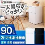 冷蔵庫 一人暮らし 二人暮らし 新品 安い 2ドア 一人暮らし用 小型冷蔵庫 冷蔵庫 90L コンパクト 大容量 アイリスオーヤマ