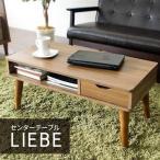 テーブル おしゃれ ローテーブル 木製 リビング ディスプレイテーブル LIEBE センターテーブル IR-8040N-BR