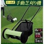 手動式芝刈り機 MLM-300 リール式 手動 バリカン 手動式 家庭用 家庭用リール式 草刈り機 草刈機