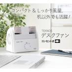 扇風機 デスクファン コンパクト 千住(B) サーキュレーター ファン 家庭用 TEKNOS TI-2001