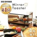 トースター オーブントースター 4枚 本体 おしゃれ 一人暮らし 朝食 トースト コンパクト 温度調節 ミラー調 オーブン POT-413-B:予約品