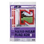 旗 ニアピンフラッグ439 2P GF-439 ダイヤコーポレーション