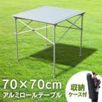 70cm×70cm アルミロールテーブル キャンプ アウトドア 折りたたみ テーブル 軽量 コンパクト レジャー アウトドアテーブル