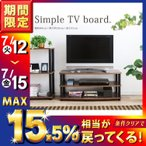テレビ台 おしゃれ テレビラック テレビボード AVボード TVボード 組立簡単テレビ台 KTV-9040 (D)