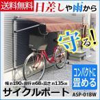 サイクルポート ASP-01BW アルミス サイクルハウス 自転車 サイクルガレージ ガレージ サイクルポート 自転車置き場