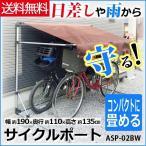 サイクルポート ASP-02BW アルミス サイクルハウス 自転車 サイクルガレージ ガレージ サイクルポート 自転車置き場