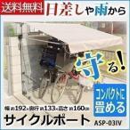 サイクルポート ASP-03IV アルミス サイクルハウス 自転車 サイクルガレージ ガレージ サイクルポート 自転車置き場