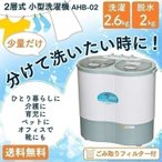 (タイムセール)洗濯機・NEW晴晴 AHB-02 アルミス 2層式 洗濯機 二槽式 一人暮らし 二層式洗濯機 オフィス 介護 代引き不可