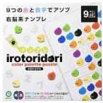 ナンプレ イロトリドリ  アイアップ 数独 ナンバープレイス カラー パズル ゲーム