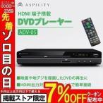 DVDプレーヤー ADV-05 HIROコーポレーション