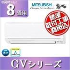(標準取付工事費込)三菱電機 ルームエアコン GVシリーズ…