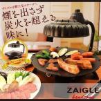 ザイグル ホットプレート 焼肉 グリル おしゃれ ZAIGLE handsome SJ-100 ハンサム ロースター グリル ヘルシー調理
