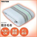電気毛布 毛布 冬暖房毛布 毛布暖房 敷き毛布 グリーン系 EM-507M TEKNOS