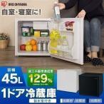 (メガセール)冷蔵庫 小型 1ドア 一人暮らし用 アイリスオーヤマ 45L IRR-A051D-W 一人くらし 一人用 新生活 白(D)
