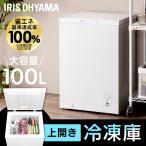 (メガセール)冷凍庫 業務用 大容量 フリーザー 冷蔵庫フリーザー 冷凍ストッカー 大型 白  PF-A100TD-W アイリスオーヤマ(D)