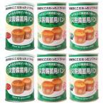 災害備蓄用パン6缶セット (D)