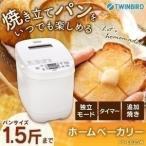 ショッピングホームベーカリー ホームベーカリー 1.5斤 1斤 ツインバード ホワイト PY-E635W TWINBIRD 食パン めん生地 もち 甘酒 パン焼き器 手作りパン ピザ (D)