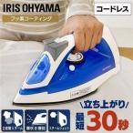 ショッピングスチーム アイロン コードレスアイロン フッ素コート ブルー SIR-03CL-A アイリスオーヤマ アイロン コードレス