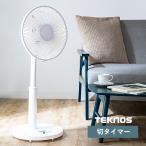 (メガセール)扇風機 リビング 首振り タイマー 高さ調節可能 メカ式 KI-1730-W-I TEKNOS コンパクト(D) サーキュレーター ファン:予約品