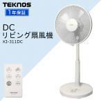 (メガセール)扇風機 DCモーター リモコン付き タイマー リビング 首振り 白 KI-322DC TEKNOS サーキュレーター  収納リモコン 静音(B)(D)